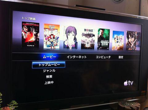 AppleTV画面