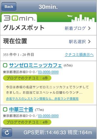 iPhone_apl_30min